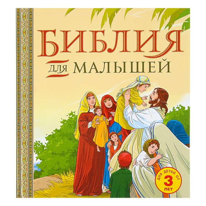 Библия для малышей - фото 105674190