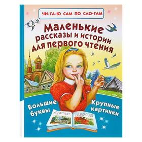 «Маленькие рассказы и истории для первого чтения», Толстой Л. Н., Пришвин М. М.