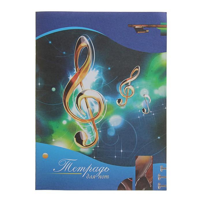 """Тетрадь для нот А4, 8 листов """"Скрипичный ключ"""""""