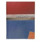 """Ежедневник учителя А6+, 256 страниц """"Тиснение Кожа"""", обложка 7Бц, уф-лак"""