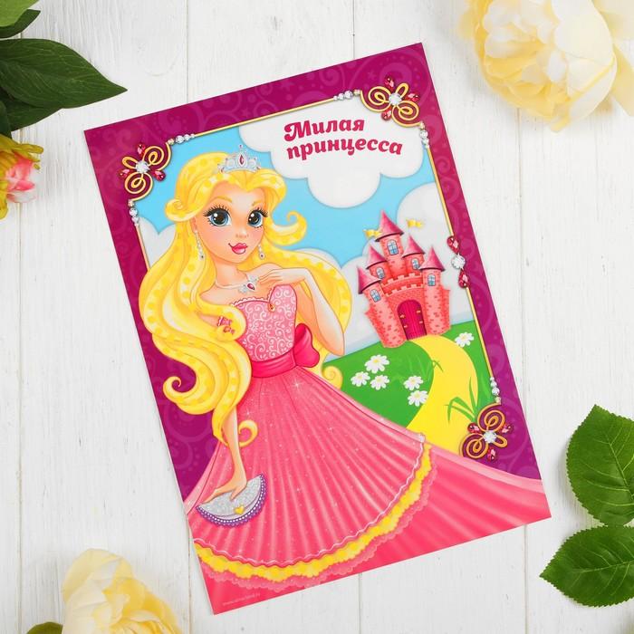 Аппликация блестками ''Милая принцесса!'' Замок + пайетки, стразы   2870893