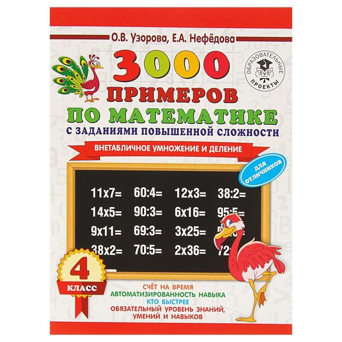 3000 примеров по математике с заданиями повышенной сложности. 4 класс. Внетабличное умножение и деление. Узорова О. В., Нефёдова Е. А.