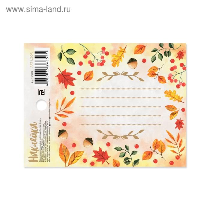 Наклейка на тетрадь «Осень», 8 х 11 см