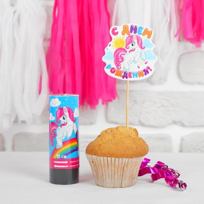 """Хлопушка пружинная """"С днем рождения!"""", пони, 11 см, топпер, гирлянда тассел"""