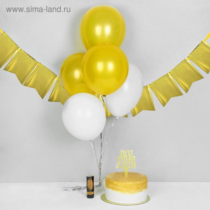 """Праздничный набор """"Поздравляем!"""", золото: хлопушка, топпер, гирлянда, воздушные шары"""