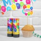 """Хлопушка пружинная """"С днем рождения"""", веселые шарики, 2 шт., 11 см, топпер, гирлянда"""