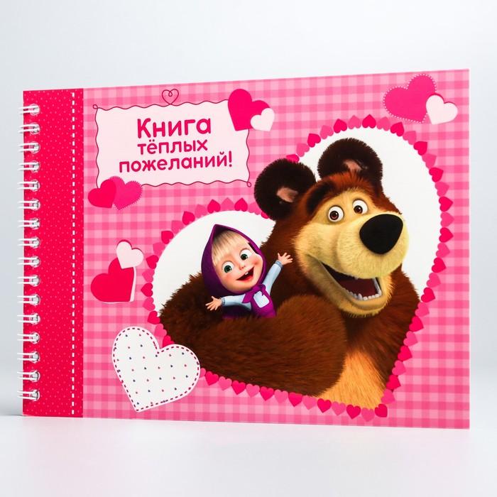 """Фотоальбом с пожеланиями """"Теплых пожеланий"""", Маша и Медведь"""