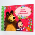 """Фотоальбом с пожеланиями """"Книга добрых пожеланий"""", Маша и Медведь"""