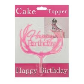Топпер в торт Happy birthday, с узором, цвета МИКС