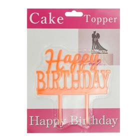 Топпер в торт Happy birthday, цвета МИКС