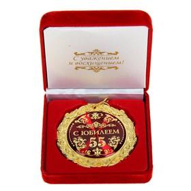 """Медаль """"С юбилеем 55 лет"""" в подарочной коробке"""