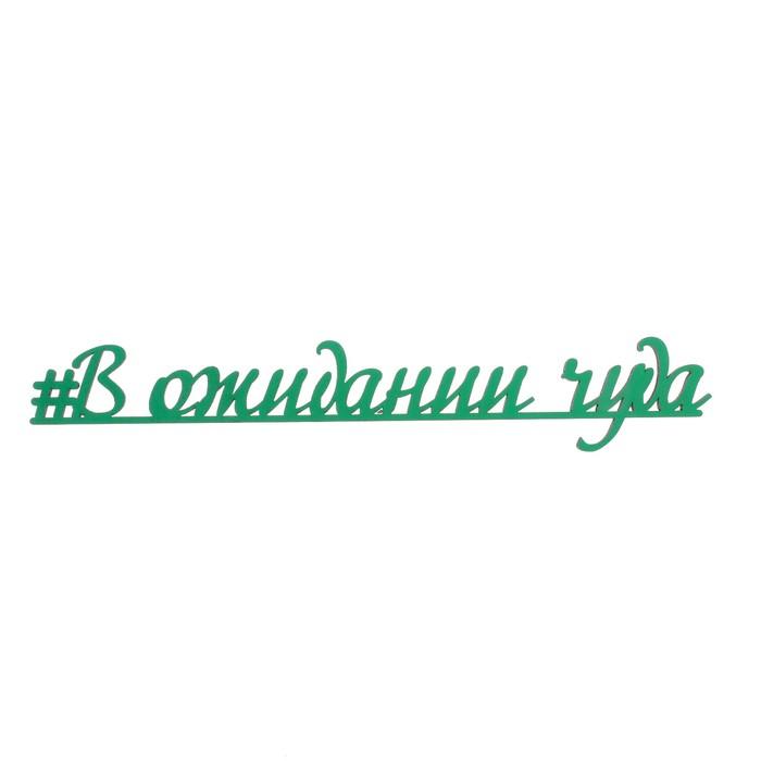 """Декоративное слово для творчества из фанеры """"#В ожидании чуда"""" 26,5х4,5 см зеленый"""