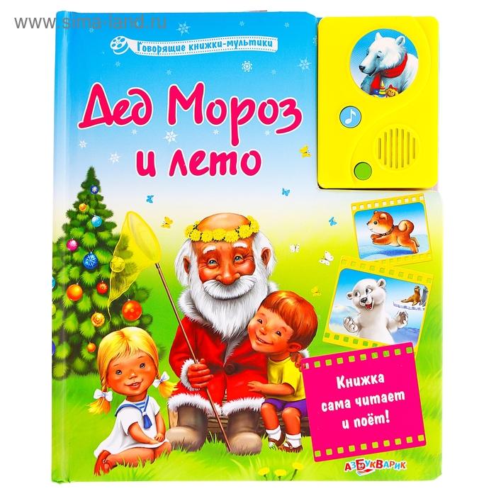 """Книжка Говорящие книжки - мультики """"Дед Мороз и лето"""""""