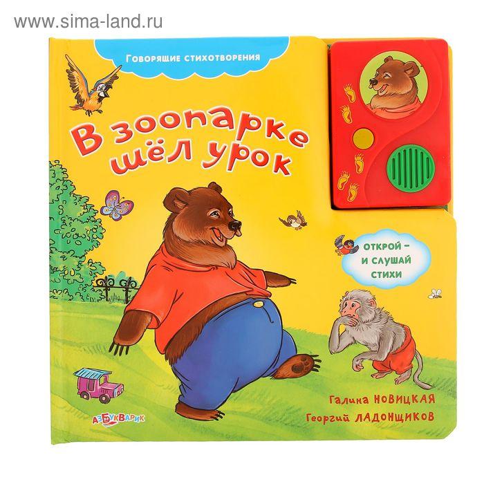 """Книга """"Говорящие стихотворения. В зоопарке шёл урок"""" музыкальная, 16 стр."""