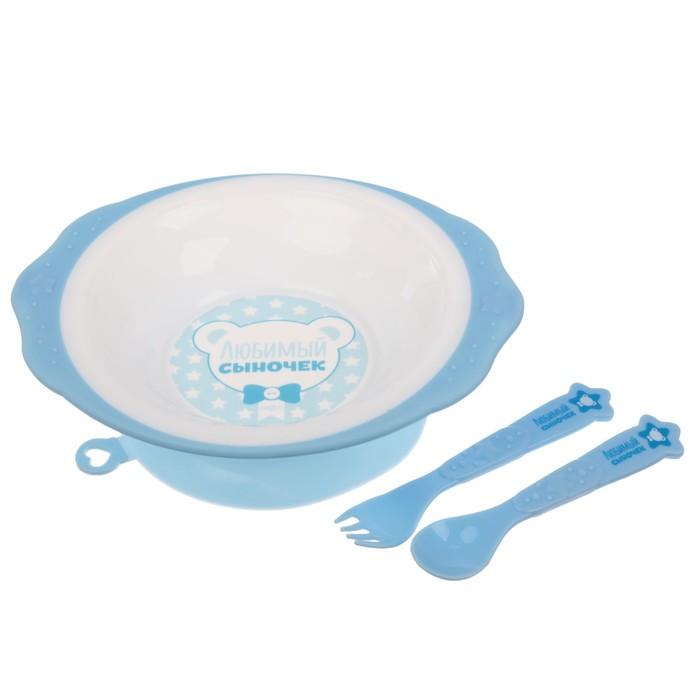 Набор детской посуды «Любимый сыночек», 3 предмета: тарелка на присоске 250 мл, ложка, вилка, от 5 мес.