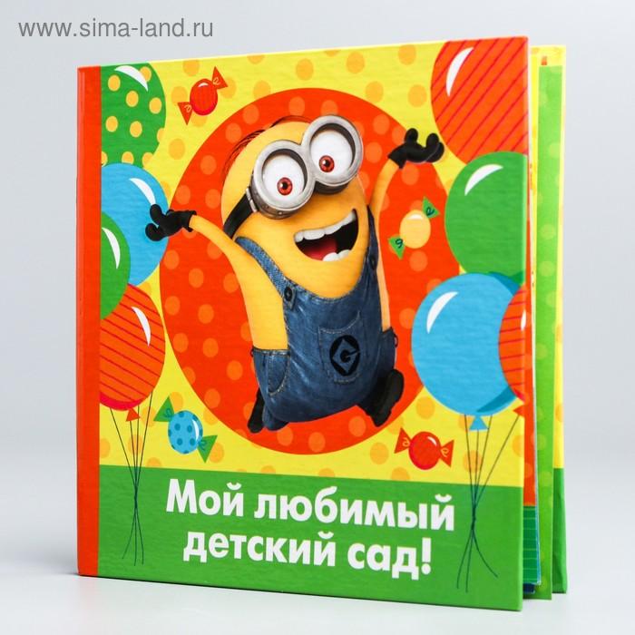 """Фотоальбом """"Мой любимый детский сад!"""", Гадкий Я, 12 листов, 15х15 см"""