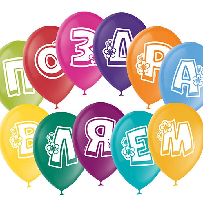 """Шар латексный 10"""" «Поздравляем», пастель, 1-сторонний, набор 14 шт., МИКС - фото 308469346"""