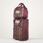Чемодан малый с сумкой, отдел на молнии, наружный карман, цвет коричневый/бордовый