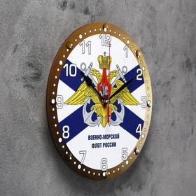 """Часы настенные, серия: Символика, """"Военно-морской флот России"""", 24  см, микс стрелки"""