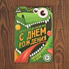 Игра-поздравление «С днём рождения!», веселый крокодил