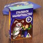 Алкогольная игра «Сплошное надувательство», 60 карточек