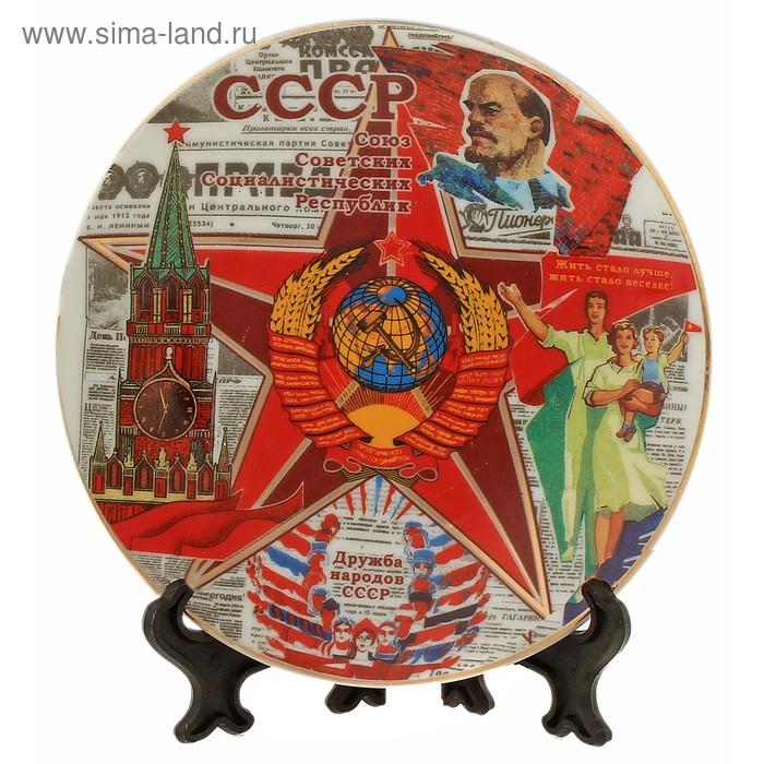 """Тарелка сувенирная """"СССР"""", 15 см, керамика, деколь"""