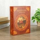 """Сейф-книга """"Царская охота"""", обтянута искусственной кожей, с позолотой"""