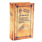 Сейф-книга 17х11х5 см шёлк
