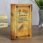Сейф-книга 21х13х7 см шёлк