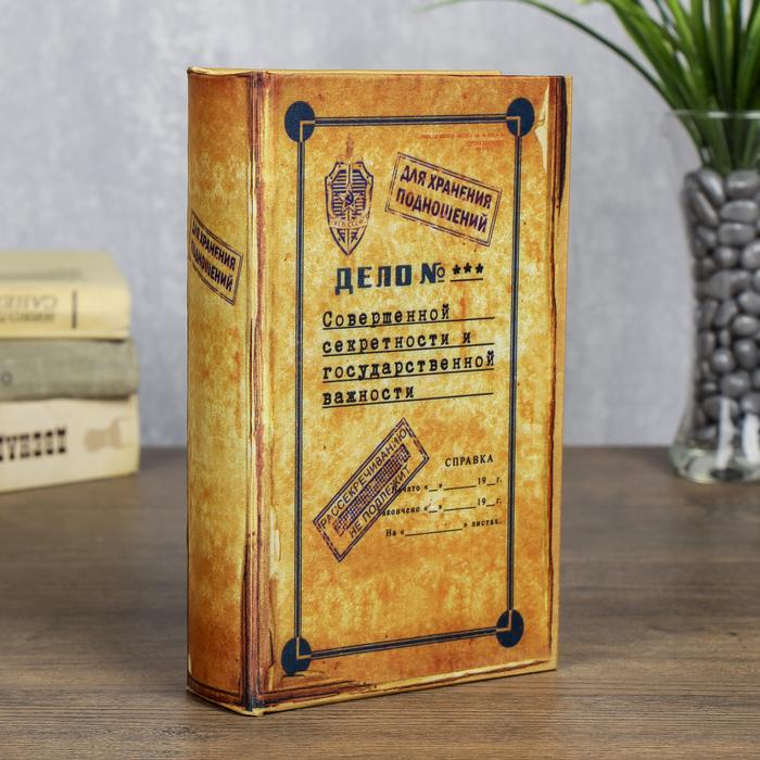 """Сейф-книга """"Дело совершенной секретности"""", обтянута шелком"""