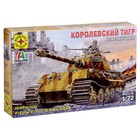 """Сборная модель """"Немецкий танк Королевский тигр"""" (1:72)"""