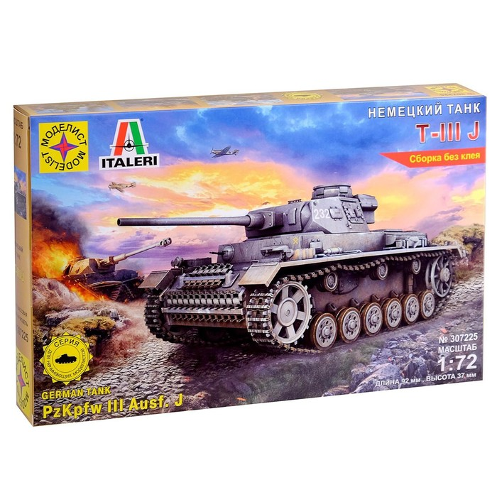 Сборная модель «Немецкий танк Т-IIIJ», масштаб 1:72