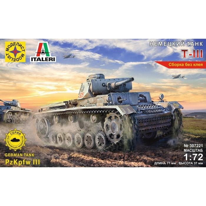 """Сборная модель """"Немецкий танк Т-III"""", масштаб 1:72"""