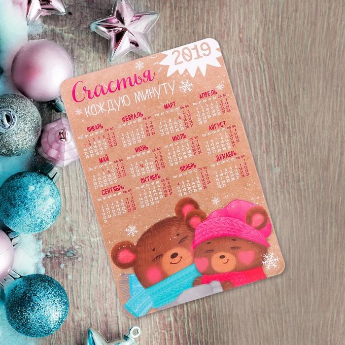 """Магнит календарь """"Счастья каждую минуту!"""""""