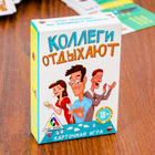 Игра карточная для корпоратива «Коллеги отдыхают»