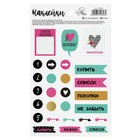 Наклейки для ежедневника «Я люблю шопинг», 11 × 18 см
