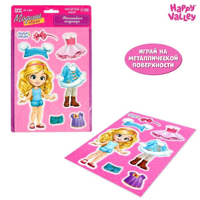 Магнитная игра «Одень куклу: Маленькая модница», 15 х 21 см