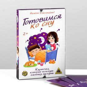 Игра успокаивающая для малышей «Готовимся ко сну», 30 карт