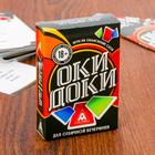 Игра для вечеринки на объяснение слов «ОКИДОКИ»