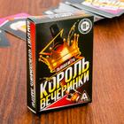Игра алкогольная «Король вечеринки»