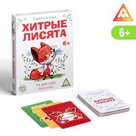 Настольная карточная игра «Хитрые лисята», 40 карт