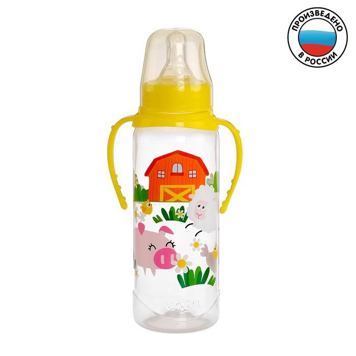 Бутылочка для кормления «Весёлая ферма» детская классическая, с ручками, 250 мл, от 0 мес., цвет жёлтый