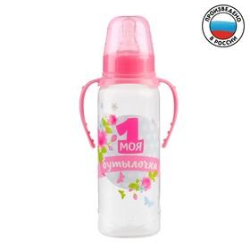 Бутылочка для кормления «Моя первая бутылочка» детская классическая, с ручками, 250 мл, от 0 мес., цвет розовый
