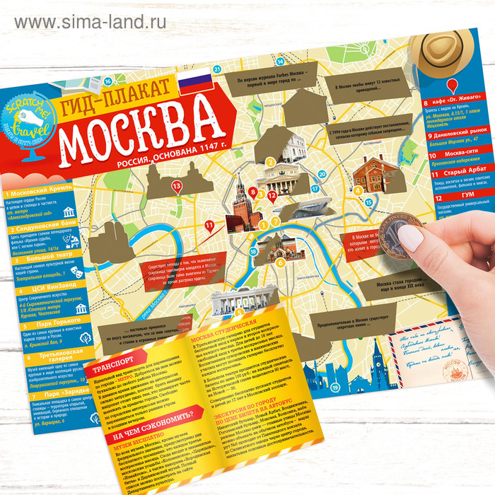 "Map guide with scratch-off layer ""Moscow"" to the memo"