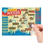 сувенирные карты с Москвой