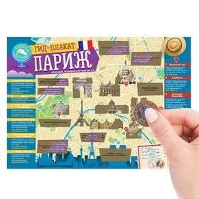 Карта гид со скретч-слоем 'Париж' с памяткой Ош