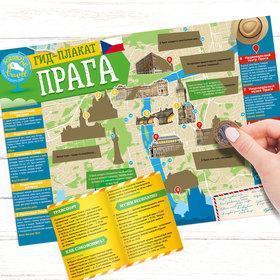 Карта гид со скретч-слоем 'Прага' с памяткой Ош