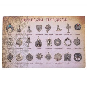 """Набор """"Символы предков"""""""