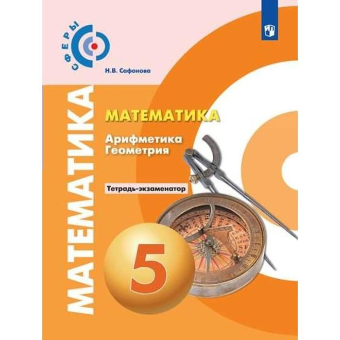 по геометрия арифметика гдз и сферы математике