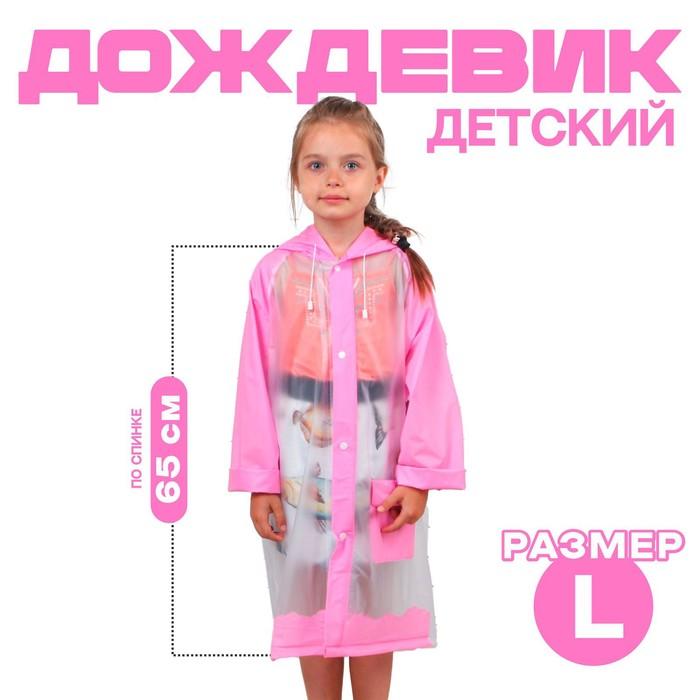 Дождевик детский «Гуляем под дождём», розовый, L